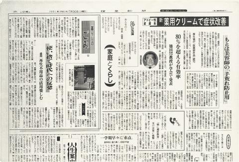 読売新聞 ニュース