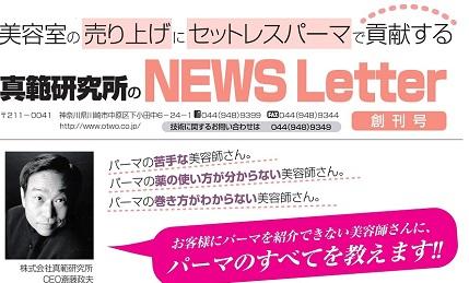 美容室の売上げにセットレスパーマで貢献する 真範研究所のNEWS Letter 創刊号
