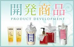 真範研究所の開発商品
