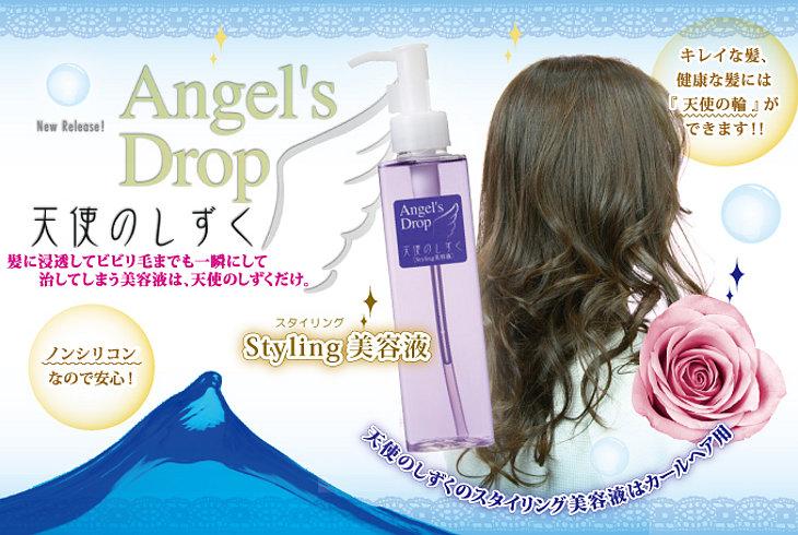 天使のしずく スタイリング美容液