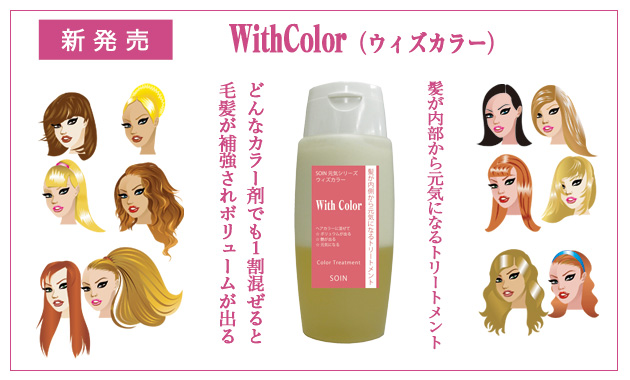 withcolor_img01